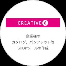 女性ファッション誌・ブランドブック制作ステップ CREATIVE6.企業様のカタログ、パンフレット等SHOPツールの作成