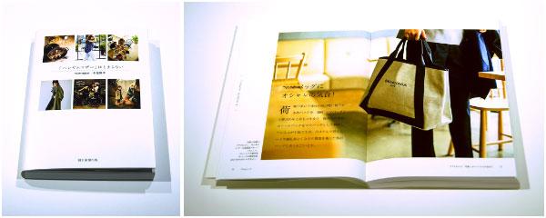 書籍デザイン事例 「ハンサムマザー」は止まらない