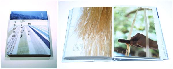書籍デザイン事例 残したい手仕事 日本の染織り