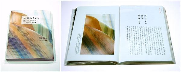 書籍デザイン事例 「女優きもの」