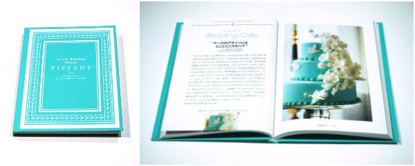 ブランドブック事例 Dear Brides from TIFFANY ティファニーのウエディング&マナーレッスン