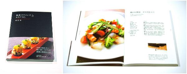 書籍デザイン事例 和食でワインでおもてなし
