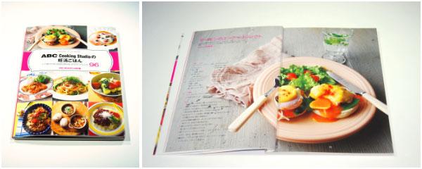 書籍デザイン事例 ABC Cooking Studioの妊活ごはん